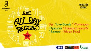All Day Reggae Vol.6 Banner