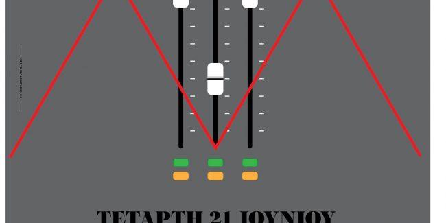 Blend Mishkin & Anna Mystic ft BΝC on the mic // Τετάρτη 21/6/17