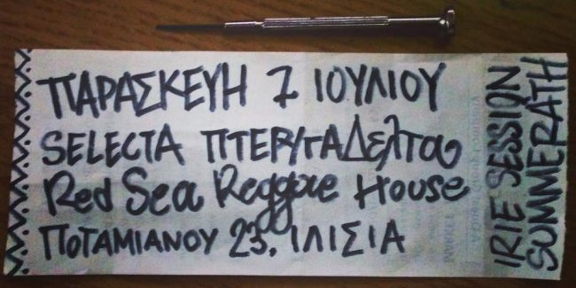 Selecta ΠτερυγαΔ Friday07july