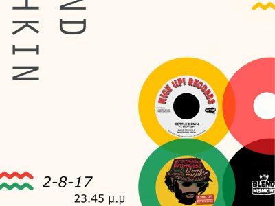 Μπυραρία βινύλιο (Vinylio Beerhouse)Blend Mishkin Vol.2 at Beerhouse
