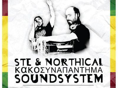 Κακό Συναπάντημα Soundsystem