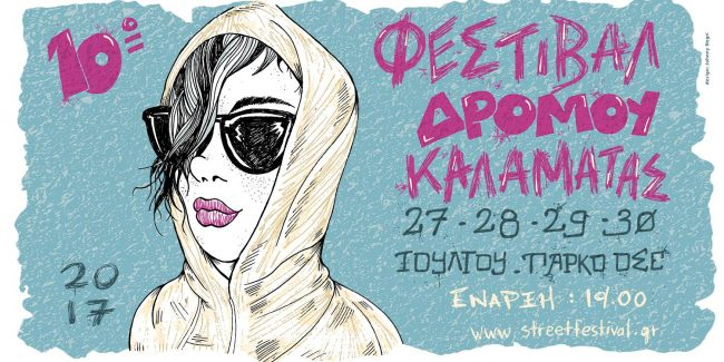 10o Φεστιβάλ Δρόμου Καλαμάτας / 10th Kalamata Street Festival