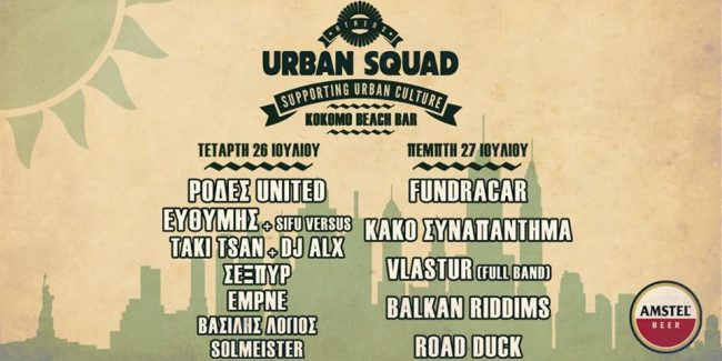 Athens Urban Squad Open Air Festival