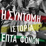 Η Σύντομη Ιστορία Επτά Φόνων - Reggae Bιβλία
