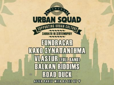Athens Urban Squad Festival (Νέα Ημερομηνία)