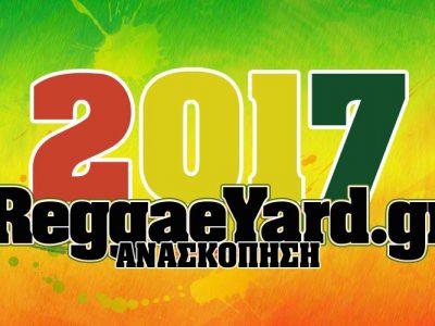 Ανασκόπηση 2017 από το ReggaeYard.gr!
