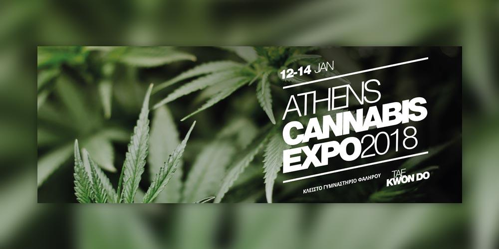 Athens Cannabis Expo 2018 στις 12-14 Ιανουαρίου!