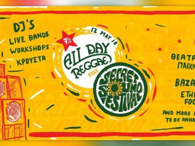 7o All DaY Reggae Festival στο Πάρκο Τρίτση!