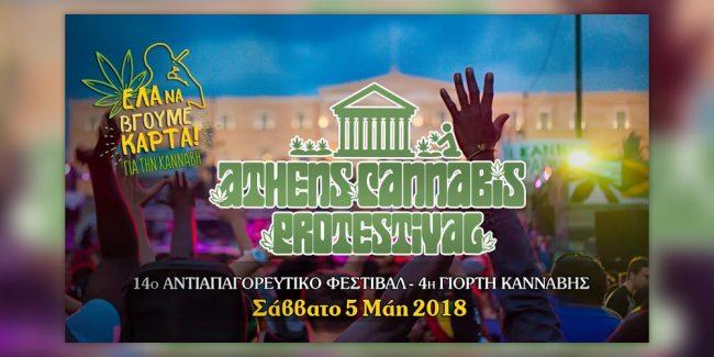 14ο Αντιαπαγορευτικό Φεστιβάλ, στις 5 Μαΐου στην Αθήνα!