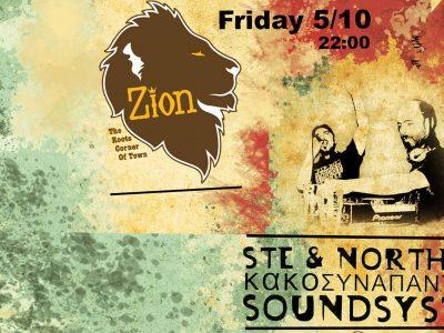 Zion hosts Κακοσυν Απάντημα Soundsystem