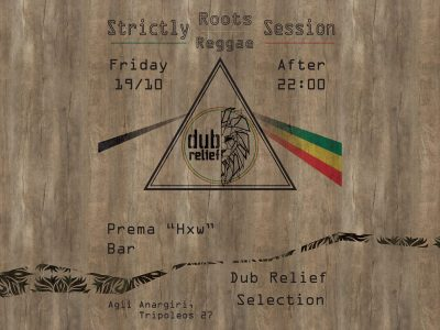 Strictly Roots Reggae Session at Hxw Prema Bar