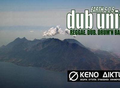 DUB Unity - Earth SOS Festival