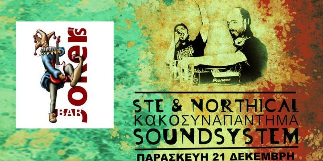 Ste & Nothical Κακο Συναπαντημα Sound System at joker's bar